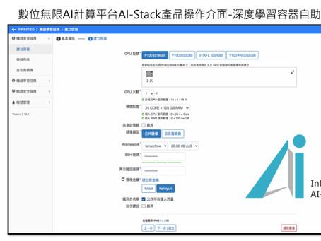 數位無限AI PaaS產品AI-Stack提供NVIDIA GPU最佳算力效率