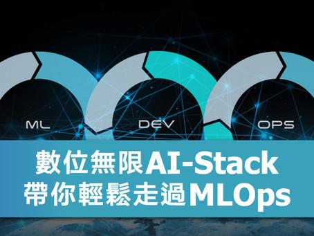數位無限AI-Stack帶你輕鬆走過MLOps