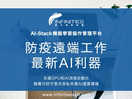 防疫遠端工作 最新AI利器