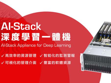 數位無限推出AI-Stack深度學習一體機