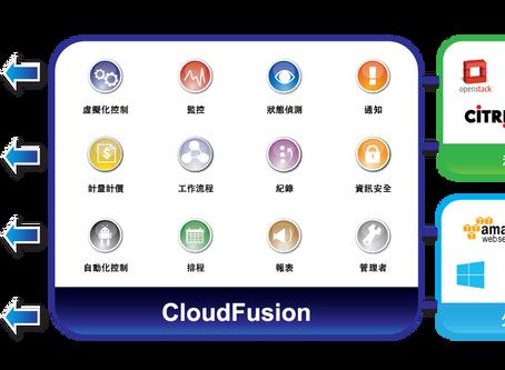 數位無限軟體CloudFusion「Hyper Cloud」HCI Appliance 讓你輕鬆打造混合雲 落實企業內ITaaS