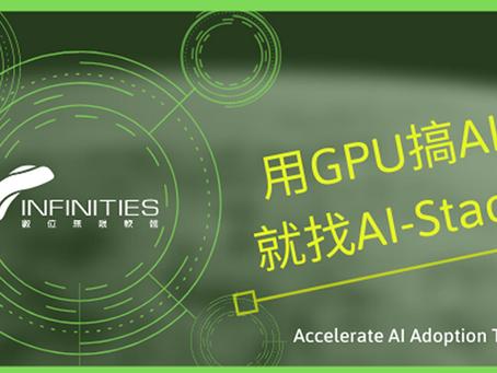 數位無限軟體教你用 GPU搞 AI ,就找 AI-Stack!