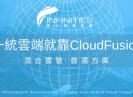 一統雲端,就靠 CloudFusion【混合雲管 首選方案】
