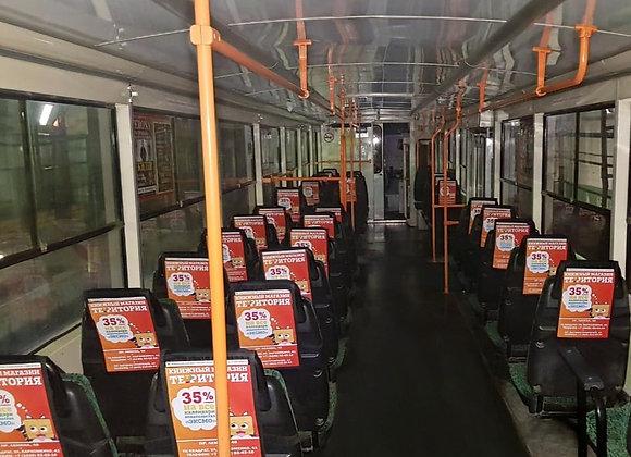 Спинки сидений в трамваях