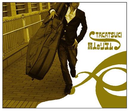 旅人のリズム( Tramp's  trumpet)