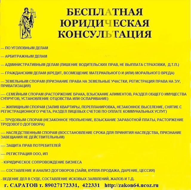 юридическая консультация заводской саратов
