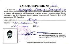 Удостоверение1 КМВ.jpg