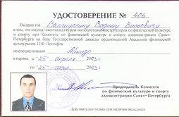 уд.инструктора ВВВ.jpg