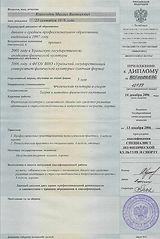диплом о высшем образование КМВ2.jpg