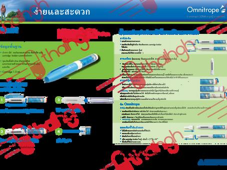 วิธีการเตรียมและใช้ฮอร์โมนการเจริญเติบโตของมนุษย์แท้ (HGH) Sandoz Omnitrope 30IU Pen ในประเทศไทย