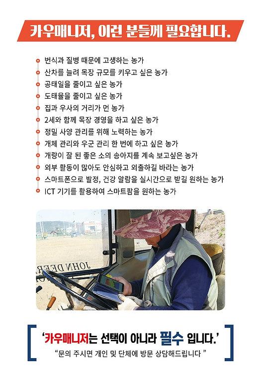 카우매니저 낙농6.jpg