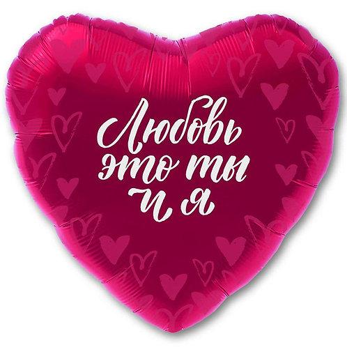 Любовь Это Ты И Я
