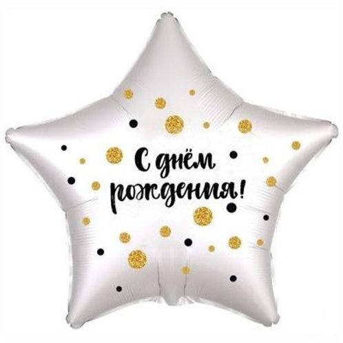 С Днем Рождения Звезда Серебро