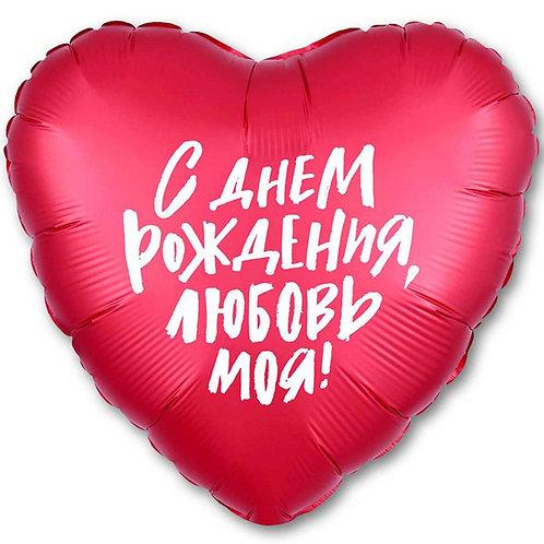 С Днем Рождения, Любовь Моя