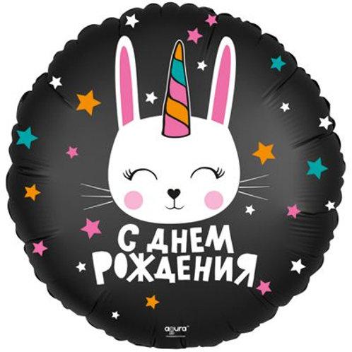 С Днем Рождения Зайка-Единорог