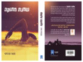 Tomer Tabelsi COVER 10-10-19.jpg