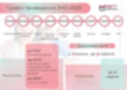 изображение_viber_2020-05-23_09-24-48.jp
