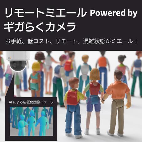 リモートミエール Powered by ギガらくカメラ