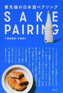 最先端の日本酒ペアリング.jpg