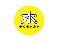 モクタンカン株式会社