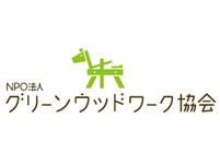 NPO法人グリーンウッドワーク協会