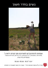 Vardith Partouche | ורדית פרטוש | Video Exhibition | Shenkar