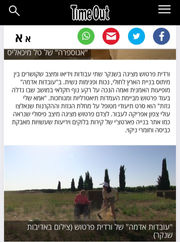 Vardith Partouche | ורדית פרטוש  | Review |TimeOut