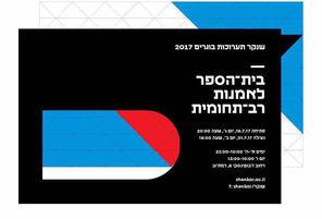 Vardith Partouche | Shenkar | ורדית פרטוש | Graduate Exhibition