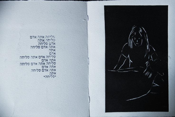 Vardith Partouche, Artist, Fanzin, Print, ורדית פרטוש, פנזין, אמנות, אמניתת, poetry