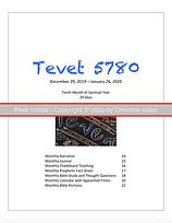 3 Peek Inside- Tevet Title Page.png