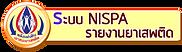 ปุ่ม Nispa .png