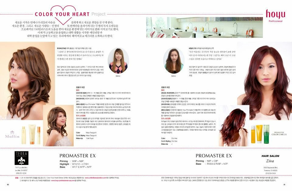 Color Your Heart Magazine feature