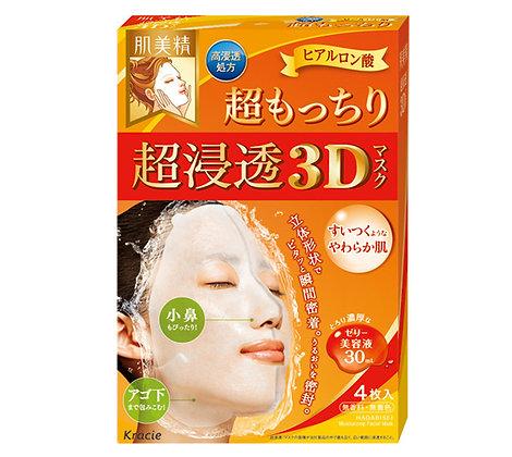 嘉麗寶 肌美精3d面膜(彈力)