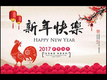 新一年...恭祝大家