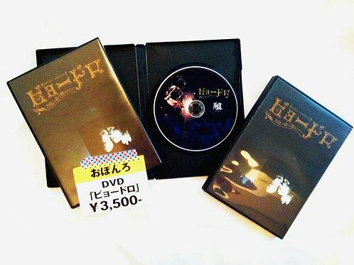 ビョードロ~月色の森で抱きよせて~DVD