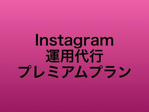 Instagram運用代行プレミアムプラン