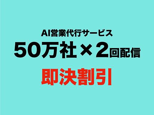 AI営業代行サービス50万社×2回配信(即決割引)