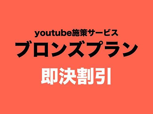 youtubeブロンズプラン(即決割引)