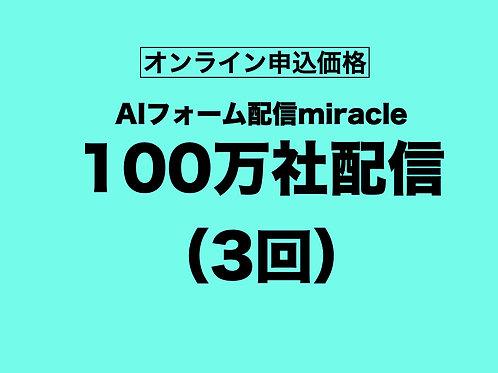【オンライン申込専用】AIフォーム配信100万社×3回配信