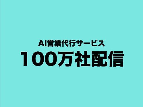 AI営業代行サービス100万社配信
