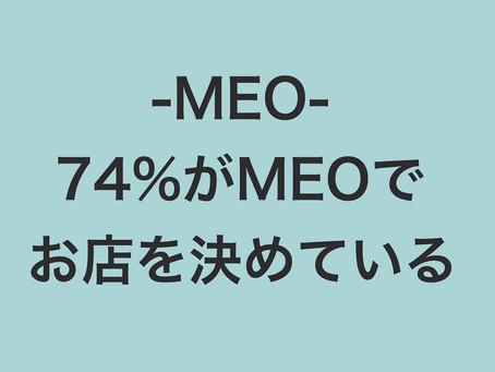 74%がMEOでお店を決めている?!