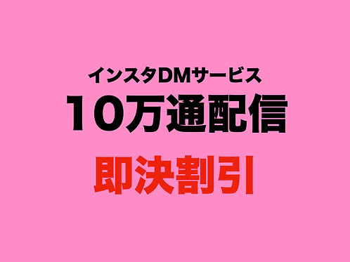 IntragramDM10万通配信(即決割引)