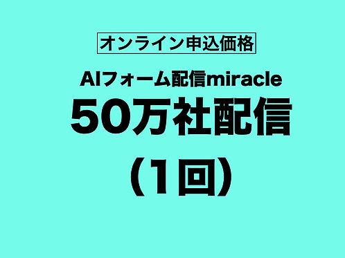 【オンライン申込専用】AIフォーム配信50万社配信