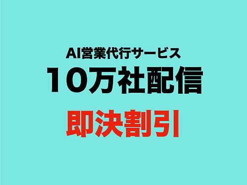 AI営業代行サービス10万社配信(即決割引)