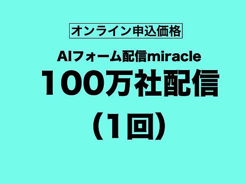 【オンライン申込専用】AIフォーム配信100万社配信