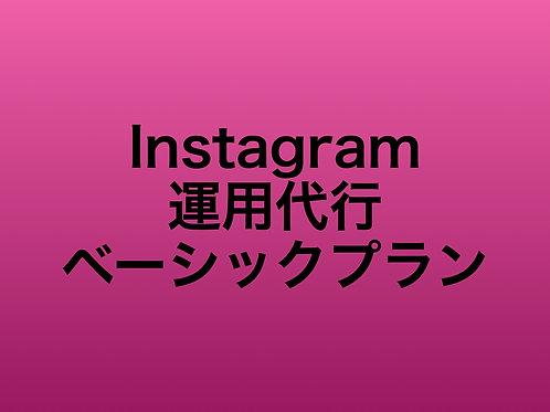 Instagram運用代行ベーシックプラン