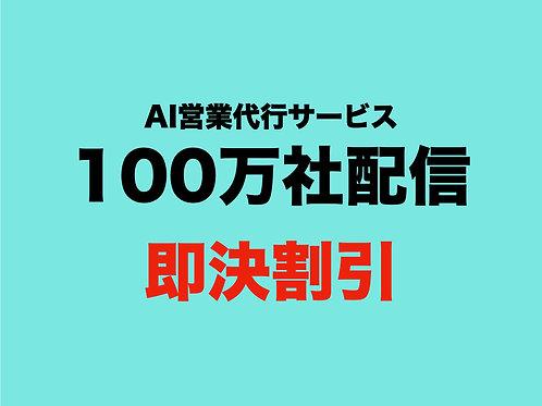 AI営業代行サービス100万社配信(即決割引)