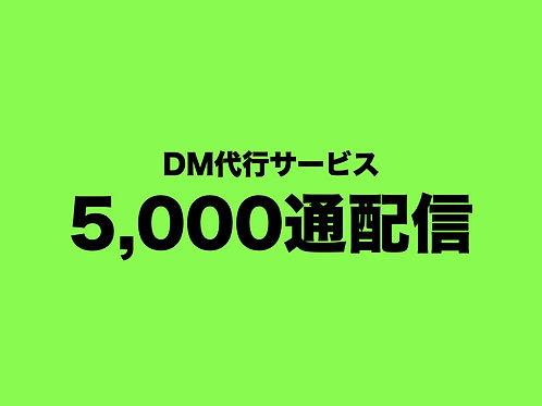 DM配信代行サービス(5,000通)