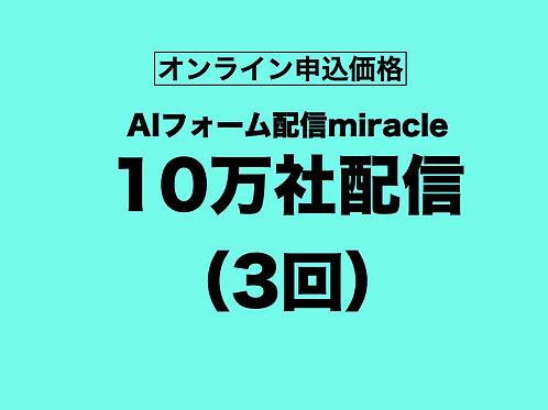 【オンライン申込専用】AIフォーム配信10万社×3回配信