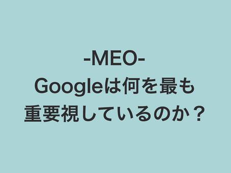 googleは何を最も重要視しているのか?